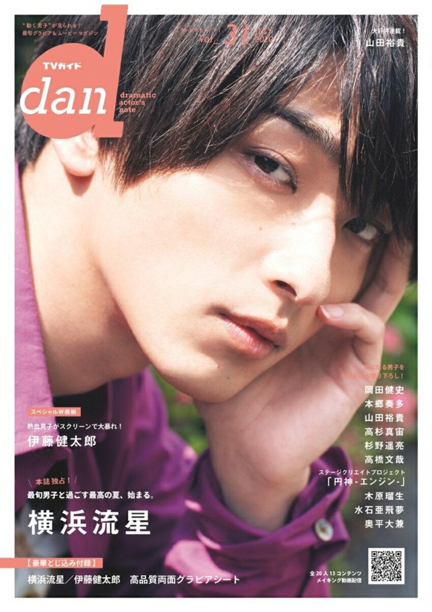 "TVガイドdan(vol.31) ""動く男子""が見られる!最旬グラビア&ムービーマガ (TOKYO NEWS MOOK)"