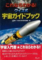 【バーゲン本】これならわかる!クイズ式宇宙ガイドブック