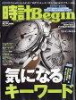 時計 Begin (ビギン) 2017年 10月号 [雑誌]