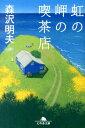【楽天ブックスならいつでも送料無料】虹の岬の喫茶店 [ 森沢明夫 ]