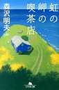 【送料無料】虹の岬の喫茶店 [ 森沢明夫 ]