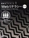 Webリテラシー第2版 (ウェブの仕事力が上がる標準ガイドブック)