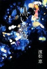 超弩級の暴露本!濱松恵に薬物疑惑を暴露された男性芸能人は今後干される可能性も…