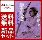 柳生烈堂 5冊セット
