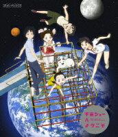 宇宙ショーへようこそ【Blu-ray】