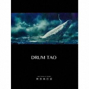 RHYTHM of TRIBE 時空旅行記 [ DRUM TAO ]