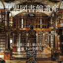 世界図書館遺産 壮麗なるクラシックライブラリー23選 [ ギヨーム・ド・ロビエ ]