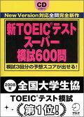 新TOEICテストス−パ−模試600問