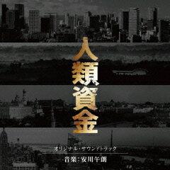 【送料無料】「人類資金」オリジナルサウンドトラック [ (オリジナル・サウンドトラック) ]