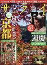 サライ 2017年 10月号 [雑誌]