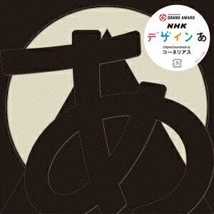 【送料無料】NHK「デザインあ」 [ CORNELIUS ]