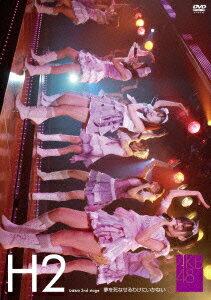 【楽天ブックスならいつでも送料無料】AKB48 ひまわり 2nd stage「夢を死なせるわけにいかない...