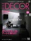 ELLE DECOR (エル・デコ) 2017年 10月号