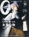 GINZA (ギンザ) 2017年 10月号 [雑誌]