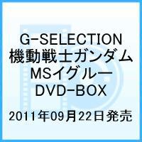 【送料無料】G-SELECTION 機動戦士ガンダム MSイグルー DVD-BOX