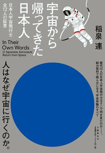 宇宙から帰ってきた日本人 日本人宇宙飛行士全12人の証言