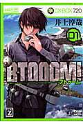 【送料無料】BTOOOM!(01) [ 井上淳哉 ]
