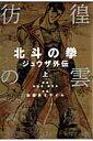 彷徨の曇北斗の拳ジュウザ外伝(上)