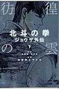 彷徨の曇北斗の拳ジュウザ外伝(下)