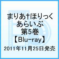 まりあ†ほりっく あらいぶ 第5巻【Blu-ray】