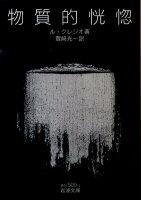 『物質的恍惚』の画像