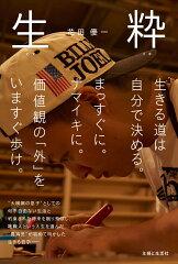 ほぼ無職の花田優一が700万円の新車購入!母・景子のヒモ状態で…これダメなパターン