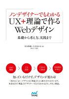 9784839961077 - UI・UXデザインの勉強に役立つ書籍・本や教材まとめ