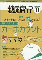 糖尿病ケア2020年11月号 (17巻11号)