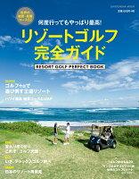 リゾートゴルフ完全ガイド 世界の絶景・楽園コース52