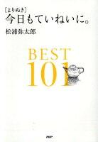 「よりぬき」今日もていねいに。BEST101
