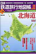 凍死で自殺、北海道なら…