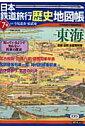 日本鉄道旅行歴史地図帳(7号) 全線全駅全優等列車 東海 (新潮「旅」ムック) [ 新潮社 ]