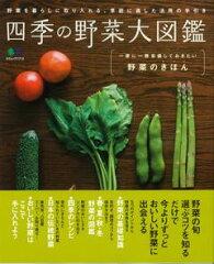 【バーゲン本】 四季の野菜大図鑑