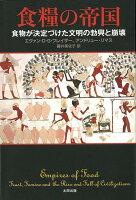 【バーゲン本】食糧の帝国ー食物が決定づけた文明の勃興と崩壊