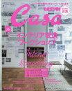Casa BRUTUS (カーサ・ブルータス) 2017年 10月号 [雑誌]