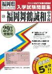 福岡舞鶴誠和中学校(29年春受験用) (福岡県国立・公立・私立中学校入学試験問題集)