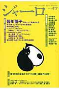 【送料無料】ジャーロ(no.47(2013 SPRI)