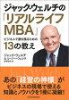 ジャック・ウェルチの「リアルライフMBA」 ビジネスで勝ち残るための13の教え [ ジャック・ウェルチ ]