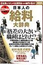 【楽天ブックスならいつでも送料無料】日本人の給料大辞典