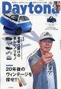 Daytona (デイトナ) 2018年 10月号 [雑誌]