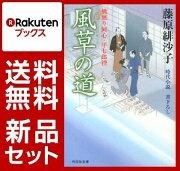 橋廻り同心・平七郎控 11冊セット