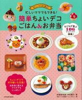 【バーゲン本】忙しいママでもできる!簡単ちょいデコごはん&お弁当