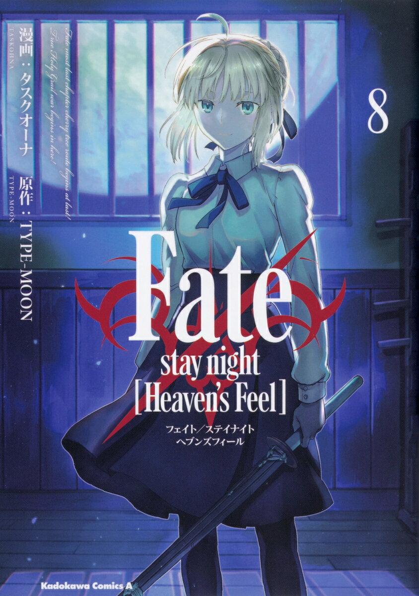 コミック, その他 Fatestay night Heavens Feel 8