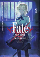 Fate/stay night [Heaven's Feel] (8)