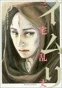 イムリ(19) (BEAM COMIX) [ 三宅乱丈 ]