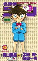 名探偵コナン 特別編 40巻