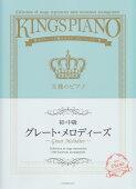 王様のピアノ 初・中級グレート・メロディーズ
