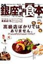 【送料無料】ぴあ銀座有楽町食本(2013)