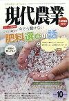 現代農業 2018年 10月号 [雑誌]