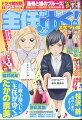 主任がゆく!スペシャル vol.126 2018年 10月号 [雑誌]
